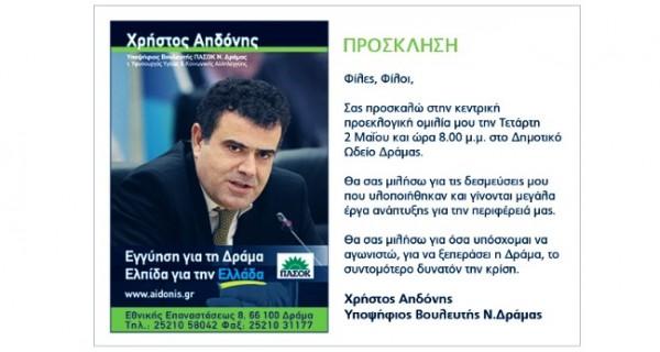 Πρόσκληση στην κεντρική ομιλία του Υπ.Βουλευτή Ν.Δράμας