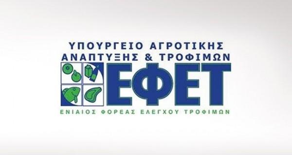 ΕΦΕΤ: Τι να προσέξετε στις αγορές σας το Πάσχα