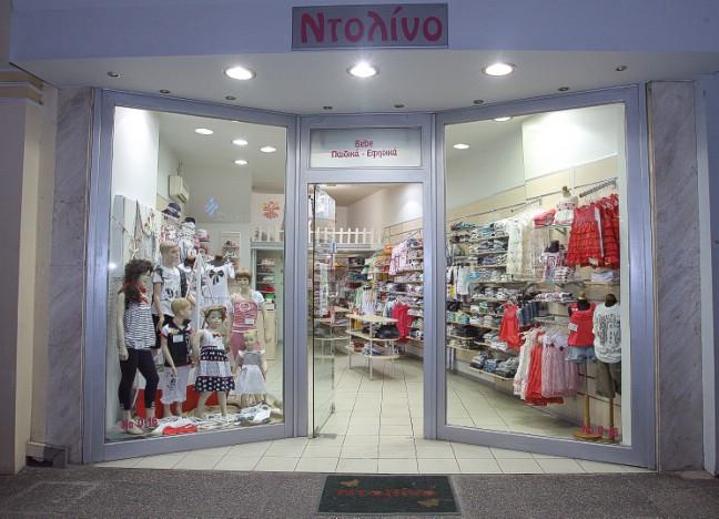 Ντολίνο - Παιδικά Ενδύματα