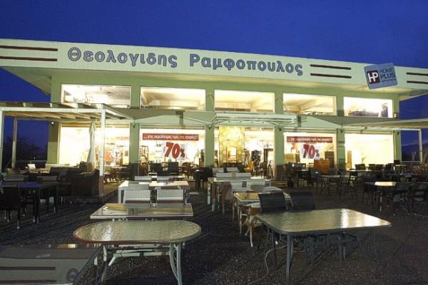 HOME PLUS  Θεολογίδης Ραμφόπουλος