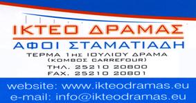stamatiadis