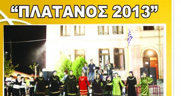 Εκδήλωση του Συλλόγου Προσοτσάνης Μέγας Αλέξανδρος