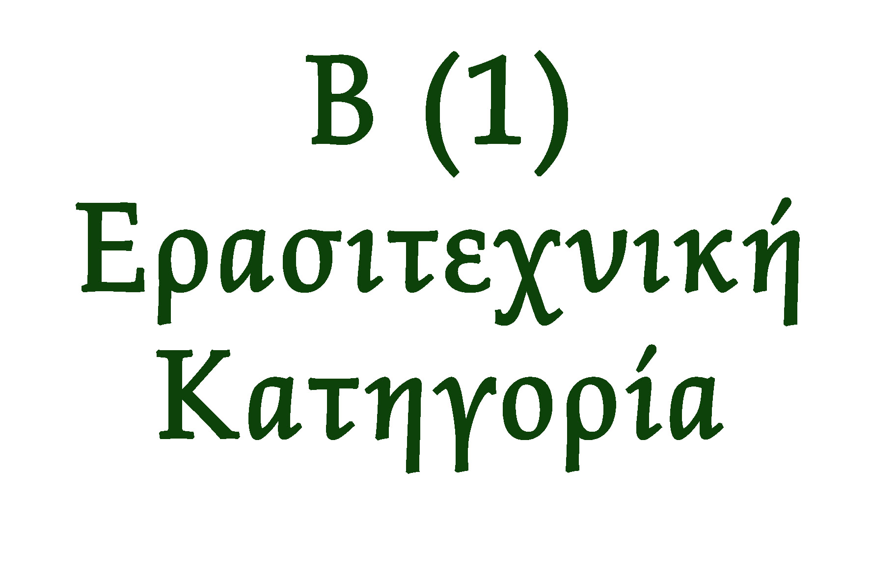 Πρόγραμμα αγώνων Β(1) Ερασιτεχνικής κατηγορίας SPORTICA 1ου γύρου