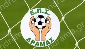 Πρωτάθλημα Προεπιλογής Εθνικών Ομάδων | ΕΠΣ Δράμας – ΕΠΣ Μακεδονίας 1-2 (Κατηγορία Κ14)
