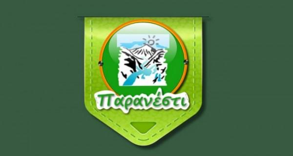 11 ΧΡΟΝΙΑ VFT ! ! !.Οι Αγώνες Βουνού Παρθένου Δάσους Παρανεστίου όπως είναι η επίσημη ονομασία τους ή … πολύ πιο απλά Virgin Forest Trail όπως έχουμε …