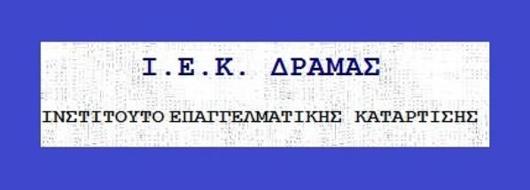 Η Διεύθυνση και το Διοικητικό προσωπικό του Δημόσιου Ι.Ε.Κ. Δράμας….