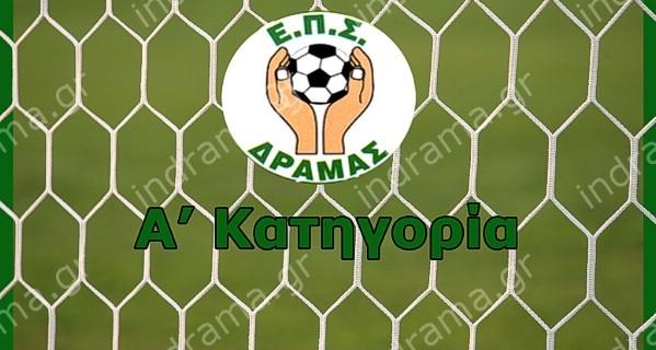 Ευχάριστη μοναξιά κορυφής για την Πετρούσα που κέρδισε 4-0 την Καλλίφυτο