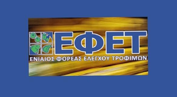 Ανάκληση πλαστικών πιρουνιών από τον ΕΦΕΤ