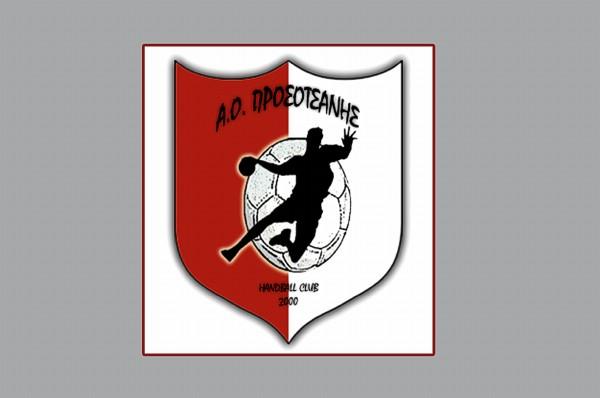 4η Θέση στο 29ο Πανελλήνιο Πρωτάθλημα Νεανίδων ο ΑΟ Προσοτσάνης στο χάντ-μπωλ
