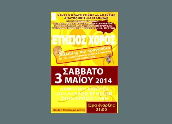 Το Κέντρο Πολιτιστικής Ανάπτυξης Ανατολικής Μακεδονίας σας προσκαλεί