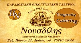 NOYZDILIS