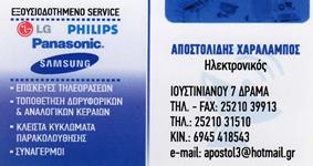 apostolidis