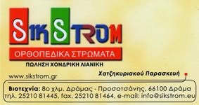 SIK-STROM1