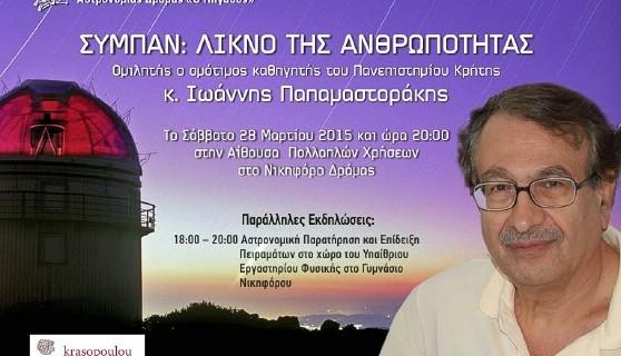 Την Παρασκευή 20 Μαρτίου 2015, θα έχουμε τη δυνατότητα εφόσον το επιτρέψουν οι καιρικές συνθήκες να παρατηρήσουμε και από την Ελλάδα μια έκλειψη ηλίου.