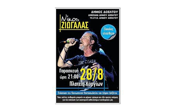 Σας προσκαλούμε στη συναυλία του Νίκου Ζιώγαλα που θα πραγματοποιηθεί  αύριο και ώρα 21:00 μ.μ. στην πλατεία Κυργίων