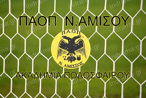 9ο Τουρνουά Παιδικού Ποδοσφαίρου ΠΑΟΠ Νέας Αμισσου (Οι Μπέμπηδες)