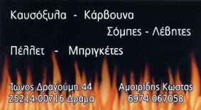 amiridis