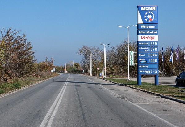 Πρατήριο Υγρών Καυσίμων – Ιωάννης Γρηγοριάδης