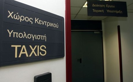 Έρχεται η πληρωμή φόρων μέσω του Taxisnet για αποφυγή λαθών