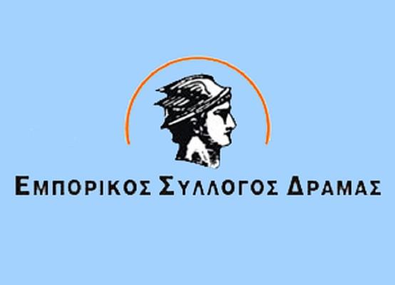 Δελτίο Τύπου Εμπορικού Συλλόγου Δράμας-ΕΣΕΕ