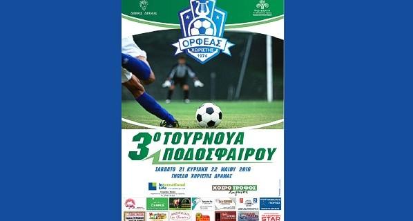 3ο Τουρνουά παιδικού ποδοσφαίρου Ορφέα Χωριστής