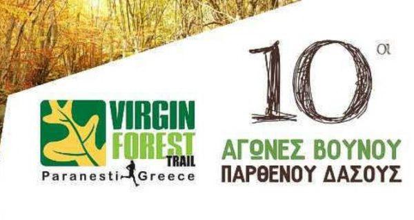 Αγώνες Βουνού Παρθένου Δάσους Παρανεστίου  (Virgin Forest Trail ή VFT)