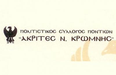 ΔΕΛΤΙΟ ΤΥΠΟΥ-Αφιέρωμα στην «Πόντια Μάνα» - «ΑΚΡΙΤΕΣ ΝΕΑΣ ΚΡΩΜΝΗΣ»