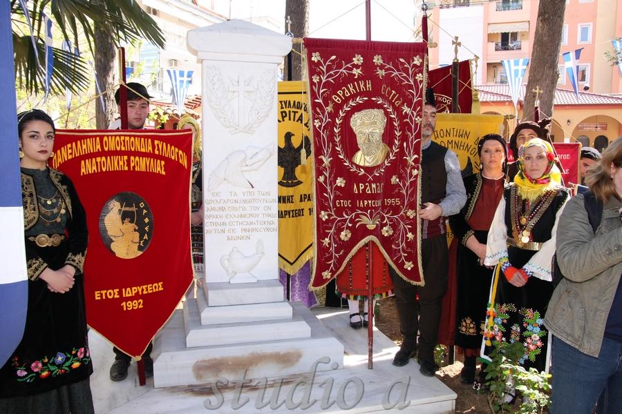 Ημέρα Μνήμης της Γενοκτονίας του Θρακικού Ελληνισμού