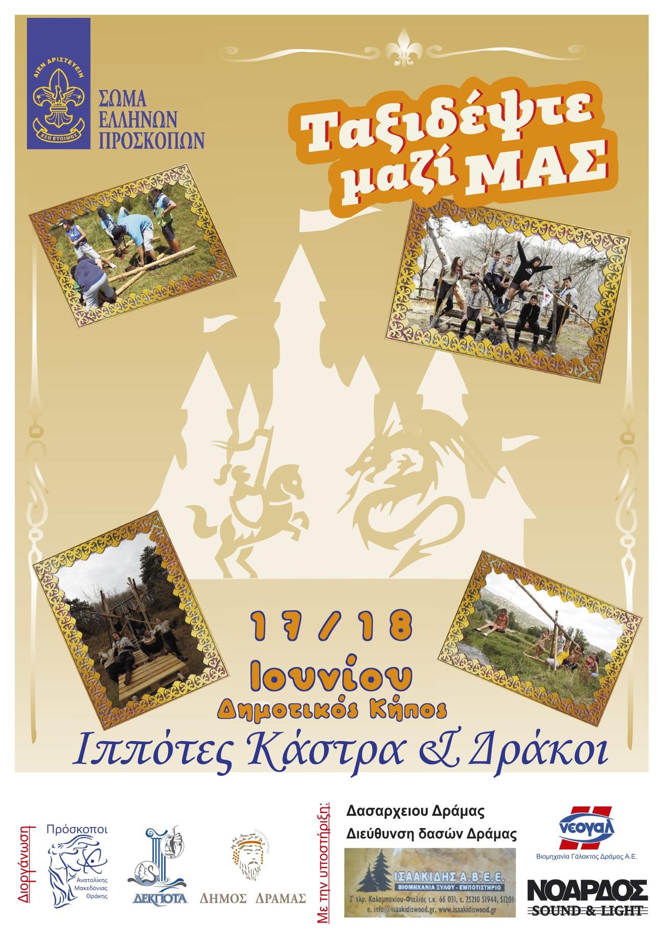 Θεματικό Πάρκο των Προσκόπων Ανατ. Μακεδονίας & Θράκης   «Ταξιδέψτε μαζί μας – Ιππότες, Κάστρα & Δράκοι»  στη Δράμα 16-18 Ιουνίου 2017