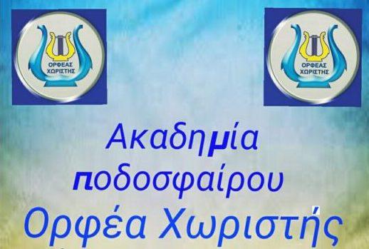 Έναρξη εγγραφών ακαδημίας ΟΡΦΕΑΣ Χωριστής