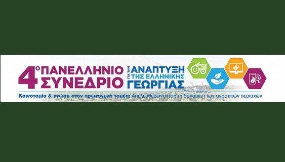 4ο Πανελλήνιο Συνέδριο για την Ανάπτυξη της Ελληνικής Γεωργίας