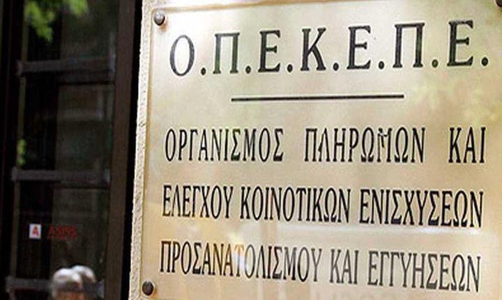 O ΟΠΕΚΕΠΕ κάλυψε προγράμματα ύψους 1.027.077 ευρώ σε 68 δικαιούχους
