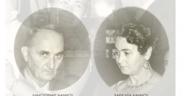 Εκδήλωση μνήμης για τους κληροδότες Χαρίκλεα και Δημοσθένη  Νάννου