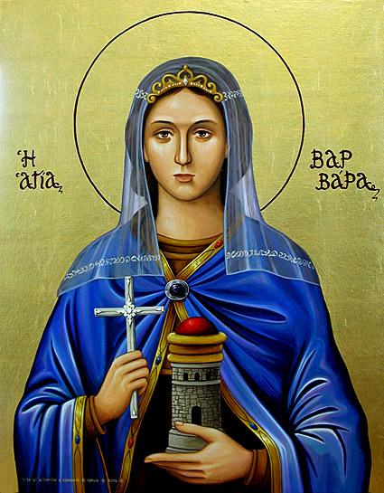Αγία Βαρβάρα (μεγαλομάρτυς) - Χρόνια πολλά!