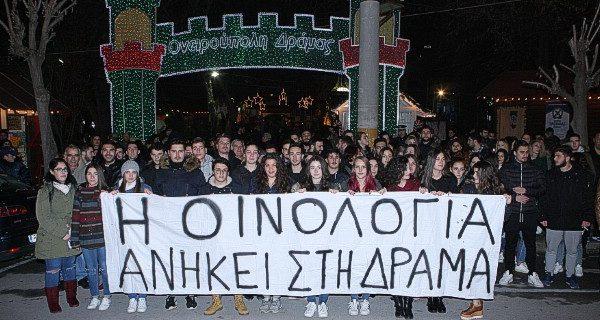 Στην Ονειρούπολη πρωτότυπη διαμαρτυρία από το Τμήμα Οινολογίας