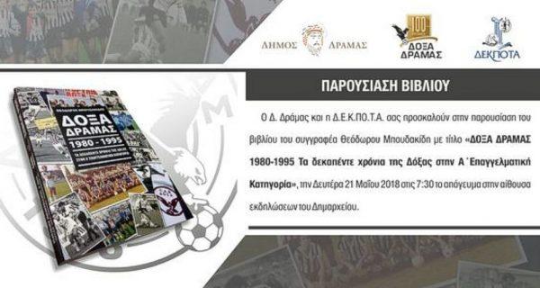 Παρουσίαση του βιβλίου του Θεόδωρου Μπουδακίδη με τίτλο «Τα 15 επαγγελματικά χρόνια της Δόξας στην Α΄Εθνική.»