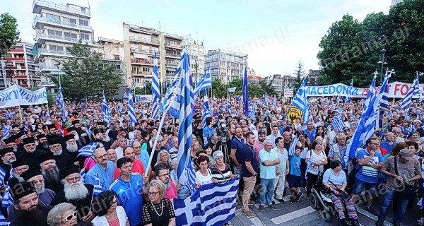 Συλλαλητήριο για τη Μακεδονία.