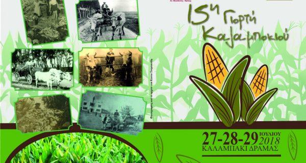 15η γιορτή Καλαμπακίου απο την Παρασκευή 27 έως την Κυριακή 29 Ιουλίου 2018