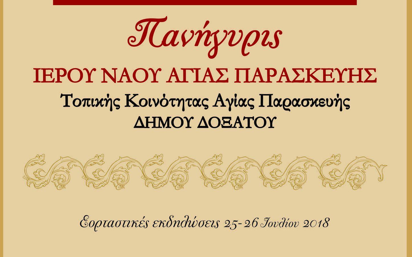 Διήμερες Εορταστικές Εκδηλώσεις στην τ.κ. Αγίας Παρασκευής στα πλαίσια της Μνήμης της Πολιούχου Μεγαλομάρτυρος Αγίας Παρασκευής