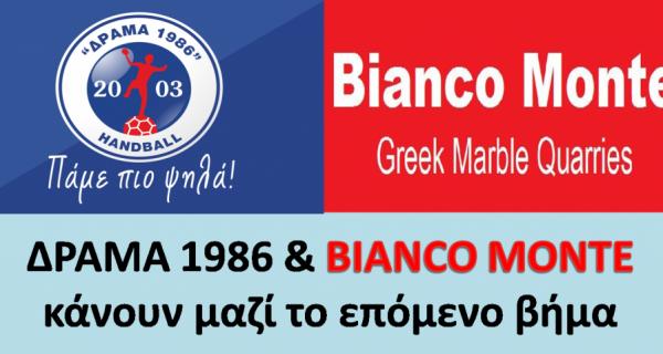 ΄Bianco Monte Δράμα 1986΄΄ Handball – Swimming