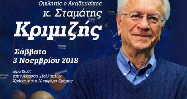 Σύλλογος Ερασιτεχνικής Αστρονομίας Δράμας Ο ΠΗΓΑΣΟΣ