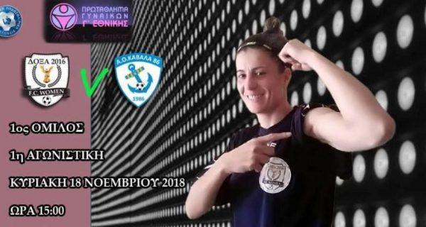 Το πρωτάθλημα της Γ' Εθνικής Γυναικών ξεκινάει