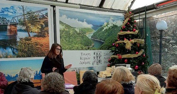 Χριστουγεννιάτικη γιορτή από τον Δήμο Δράμας, την Ένωση Κυριών Δράμας- Σ.Α.Φ. και τη ΔΕΚΠΟΤΑ