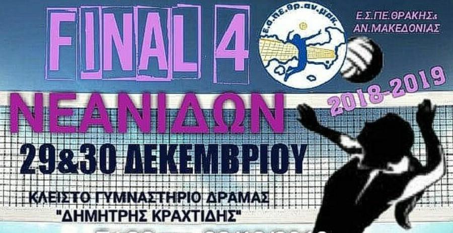 Final - 4  Νεανίδων  29-30/12/2018