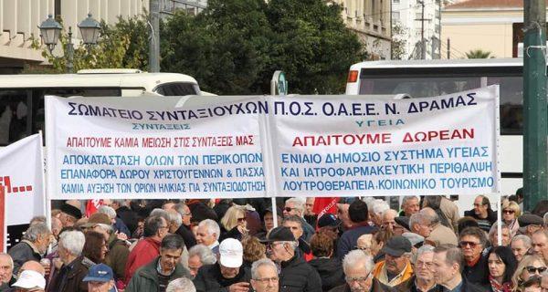Δελτίο τύπου του Σωματείου Συνταξιούχων ΟΑΕΕ Δράμας για το συλλαλητήριο στην Αθήνα στις 15-12-18