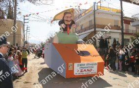 Έναρξη εκδηλώσεων Καρναβαλιού Χωριστής