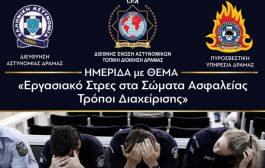 Ημερίδα για το Εργασιακό Στρες στα Σώματα Ασφαλείας -Τρόποι Διαχείρισης