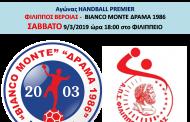 Θέλει την νίκη για να κλειδώσει και μαθηματικά την οκτάδα της Handball Premier.