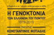 Στα πλαίσια των εκδηλώσεων για τα 100 χρόνια από την Γενοκτονία του Ποντιακού Ελληνισμού