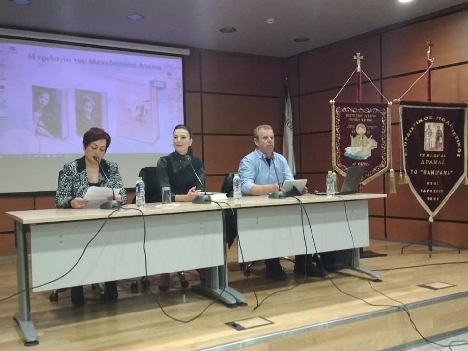 Παρουσίαση της τριλογίας του Μακεδονικού Αγώνα